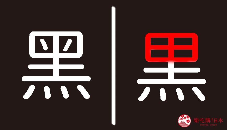 日文漢字「黒」與中文漢字「黑」的寫法差異示意圖