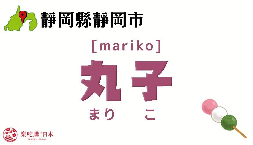 日本奇怪地名靜岡縣靜岡市駿河區的「丸子」讀音漢字示意圖