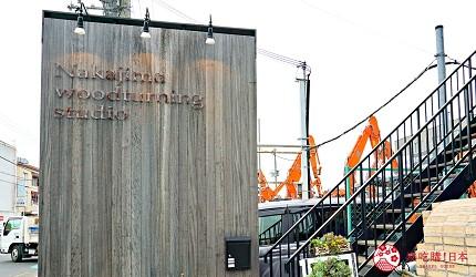 大阪自由行近郊一日遊行程推薦推介天王寺10分鐘直達松原市Nakajima 木工旋盤工坊