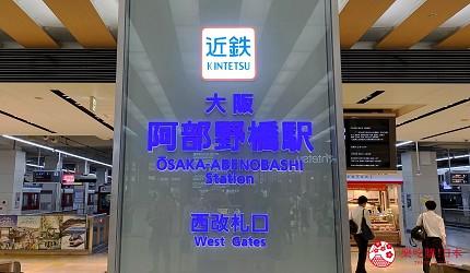 大阪自由行近郊一日遊行程推薦推介天王寺10分鐘直達松原市阿倍野橋站