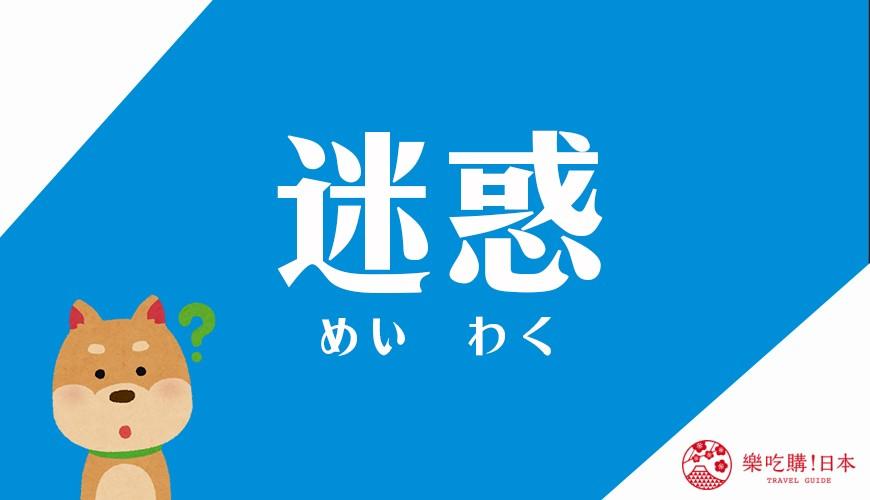 日本人搭乘電車「迷惑」(惱人)單字意思示意圖
