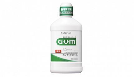 日本漱口水推薦GUM牙周護理潔齒液