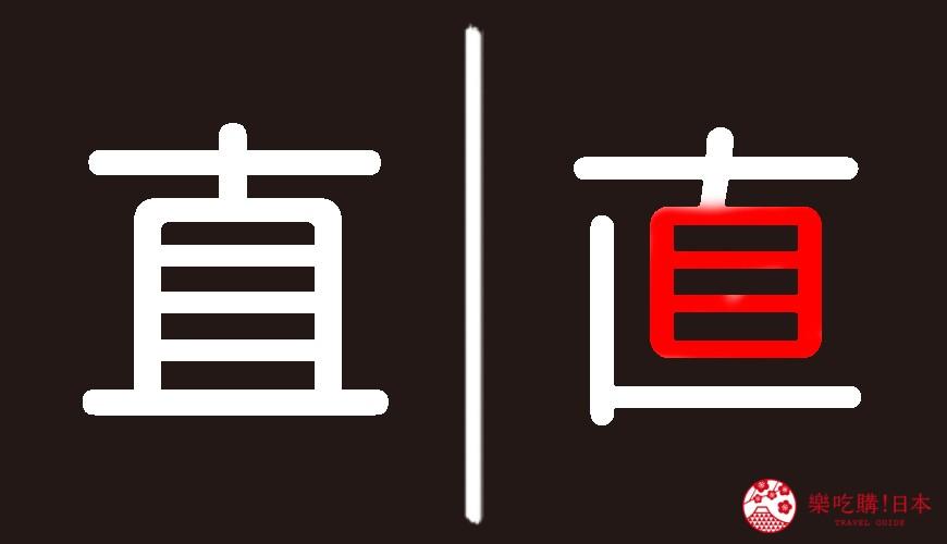 「直」的中文與日文的字型差異示意圖