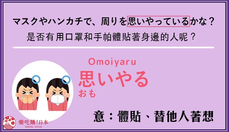 日本人搭乘電車「思いやる」日語解析示意圖