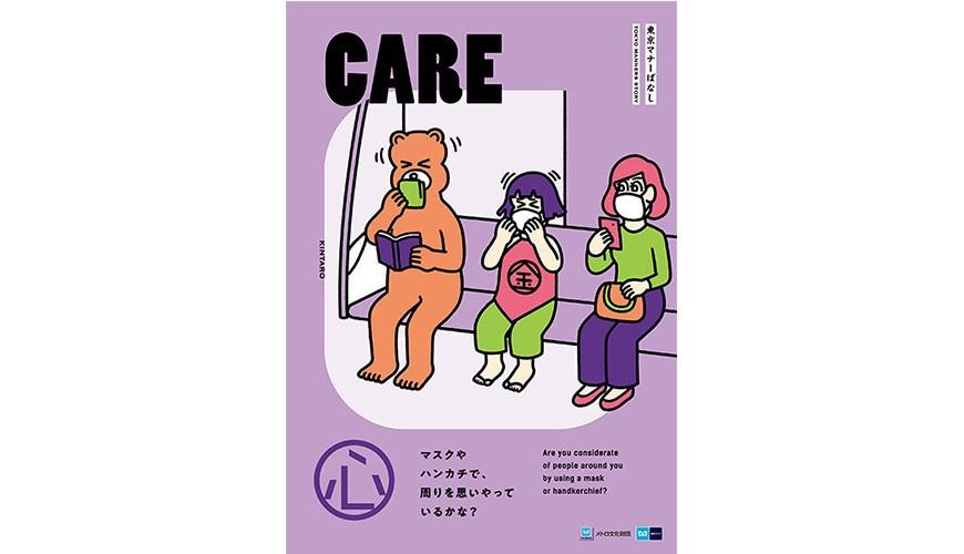 日本人搭乘電車「思いやる」東京Metro海報