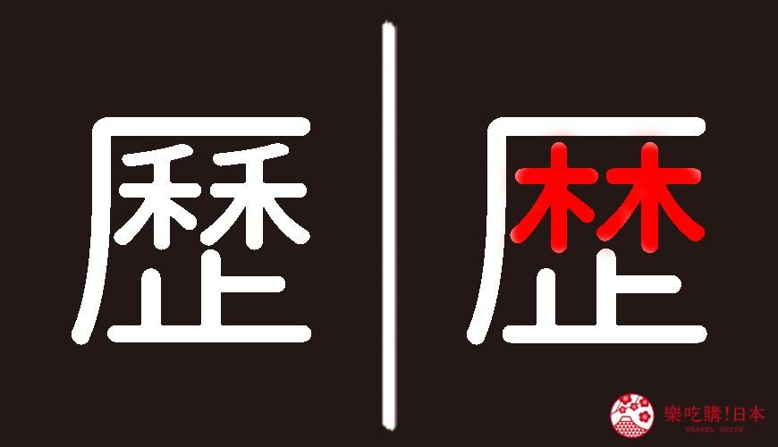 日文漢字「歴」與中文漢字「歷」漢字差異示意圖