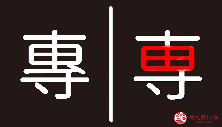 日文漢字「専」與中文漢字「專」的差異示意圖