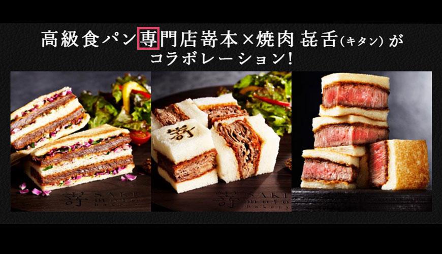 高級食パン専門店「嵜本」的日文漢字「専」示意圖