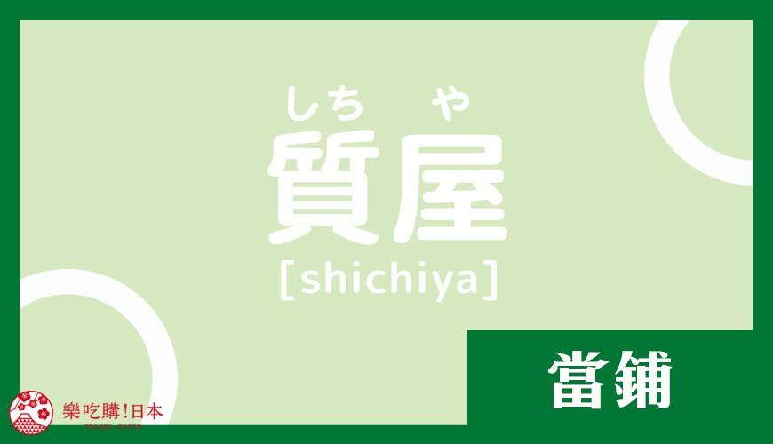日语「屋」的意思:「质屋」是当铺单字读音示意图
