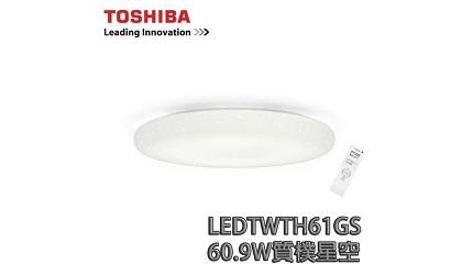 日本吸頂燈推薦toshiba東芝吸頂燈