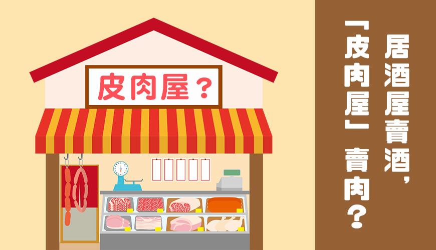 《居酒屋賣酒,那「皮肉屋」、「お天気屋」賣什麼?原來日文的「屋」是這個意思》文章首圖