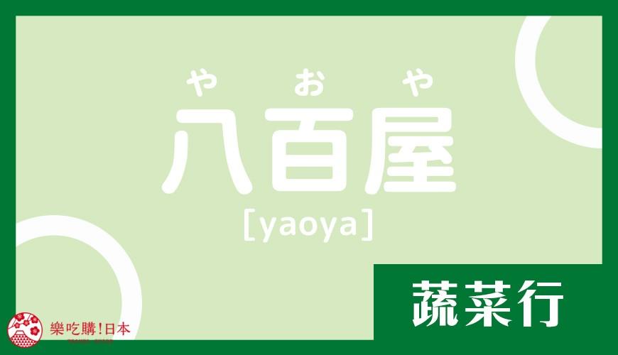 日語「屋」的意思:「八百屋」是蔬果行單字讀音示意圖