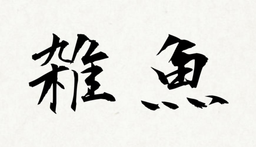 日文髒話「雑魚」的日文寫法示意圖