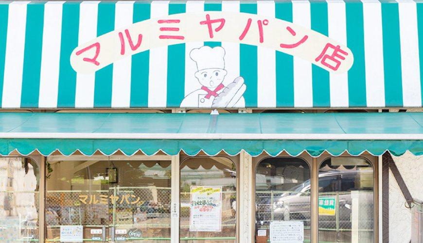 東京老街柴又景點推薦推介下町龜有必去商店街淺草到烏龍派出所散策的麵包店