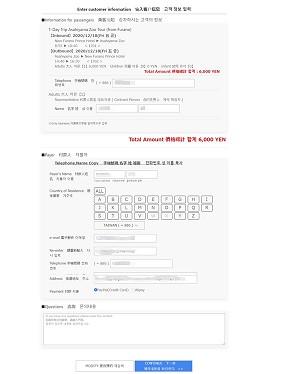 北海道自由行善用北海道 Resort Liner 观光巴士预约方法输入个人详细资讯