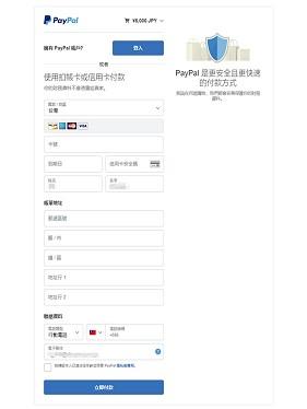 北海道自由行善用北海道 Resort Liner 观光巴士预约方法付款
