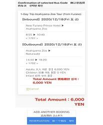 北海道自由行善用北海道 Resort Liner 观光巴士预约方法确认选择