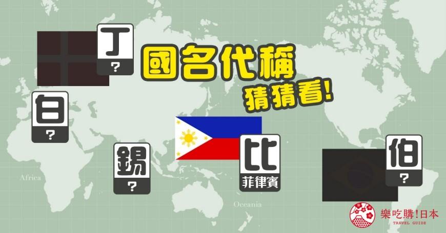 《日本人超容易搞錯!10題「世界國名代表字」立刻來作答》文章首圖
