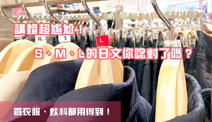 尺寸「L號」唸「A漏」嚇壞日本人?原來英文字母日本人是這樣讀!