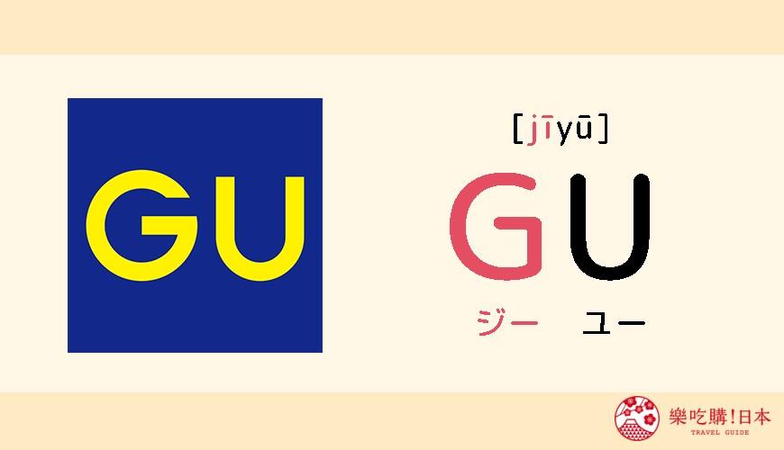 日語服飾品牌「GU」讀音示意圖