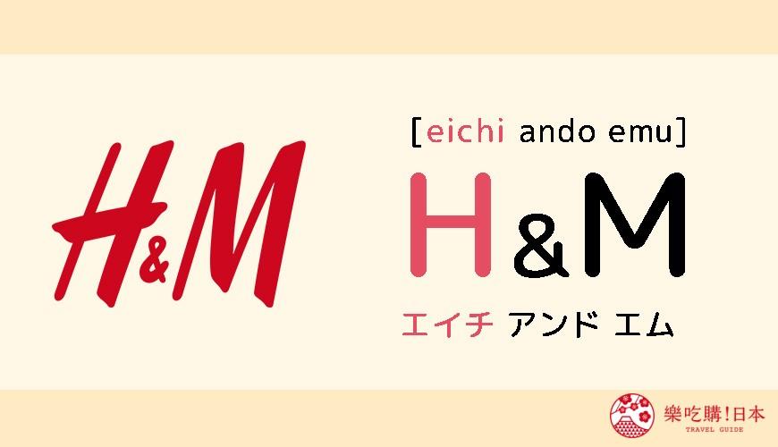 日語服飾品牌「H&M」讀音示意圖