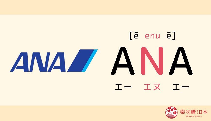 日語日本航空公司「ANA」讀音示意圖