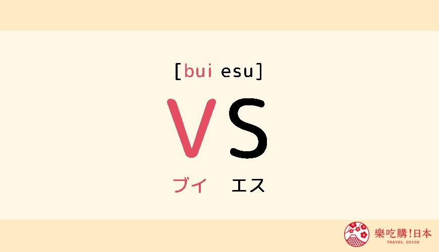 日語「VS」讀音示意圖