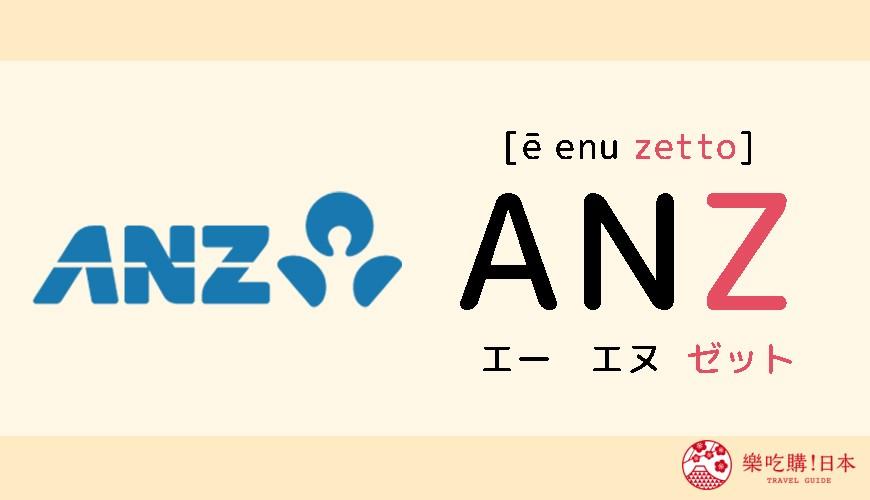 日語「ANZ」的「Z」讀音示意圖