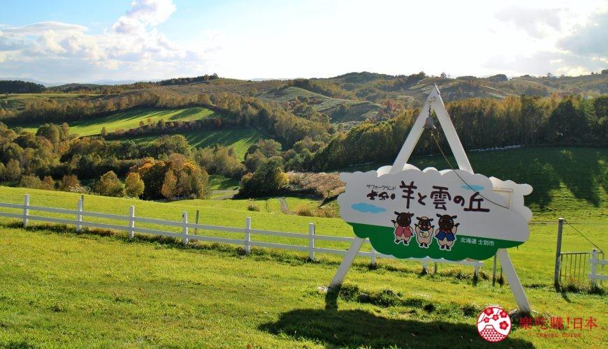 北海道秋天必去景点推荐推介羊与云之丘