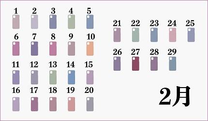 日本Birth.366誕生色手機殼客製出專屬於你的顏色iPhone、Android都適用性冷淡風色系手機殼2月
