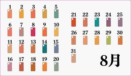 日本Birth.366誕生色手機殼客製出專屬於你的顏色iPhone、Android都適用性冷淡風色系手機殼8月