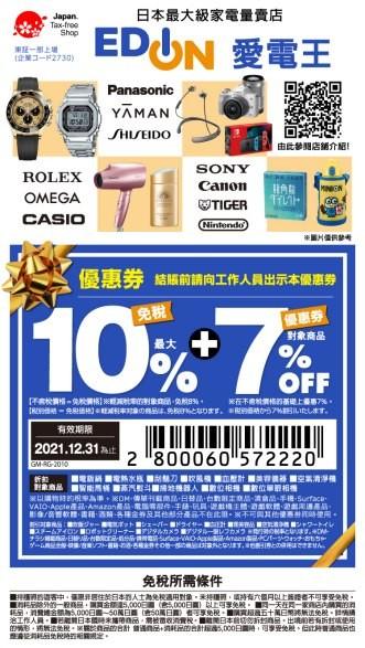 愛電王優惠券2020年免稅10%加最多7%折扣樂吃購!日本讀者專屬
