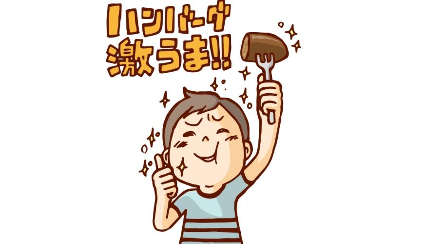 日語「旨い」(うまい)比起「美味しい」(おいしい)感情帶入更多示意圖