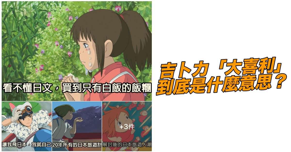 吉卜力「大喜利」到底是什麼意思?最近很紅但看不懂的日文