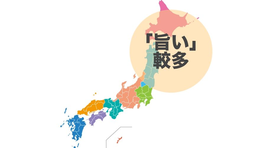 日語「美味しい」(おいしい)日本含東北以北不常使用示意地圖