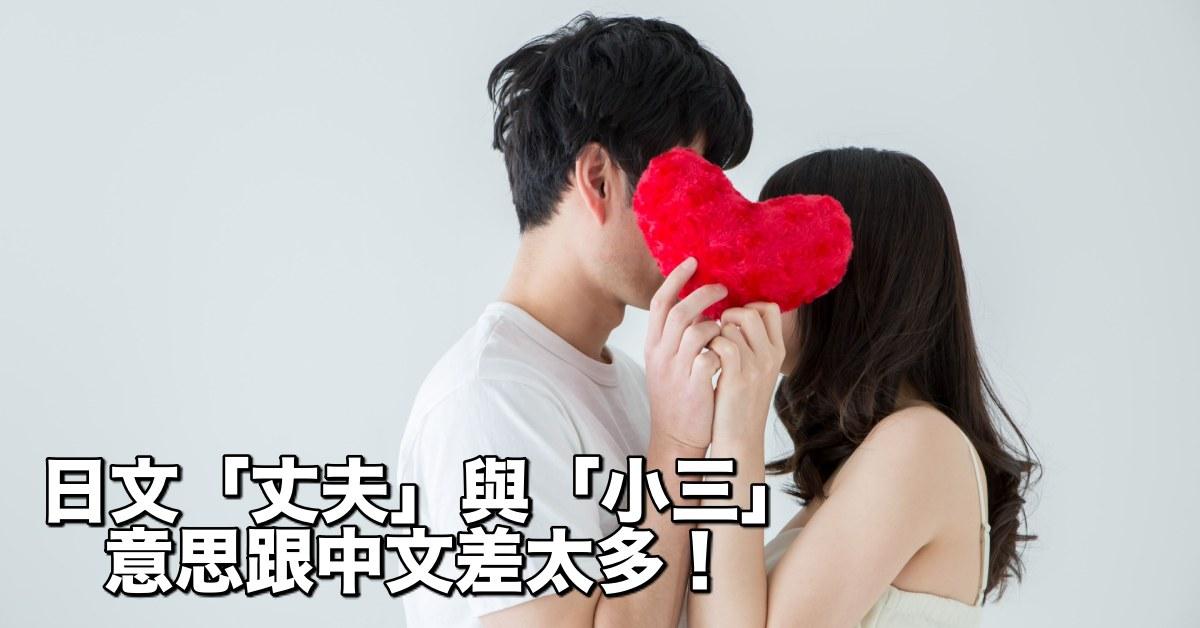 日本的「丈夫」與「小三」意思跟你想的不一樣!容易誤會的日文單字
