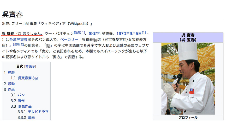 吳寶春維基百科示意圖