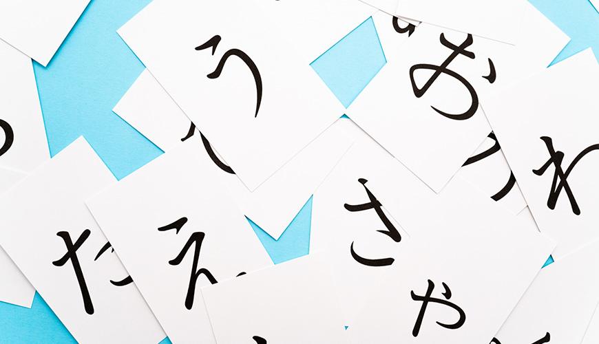 日本平假名示意圖