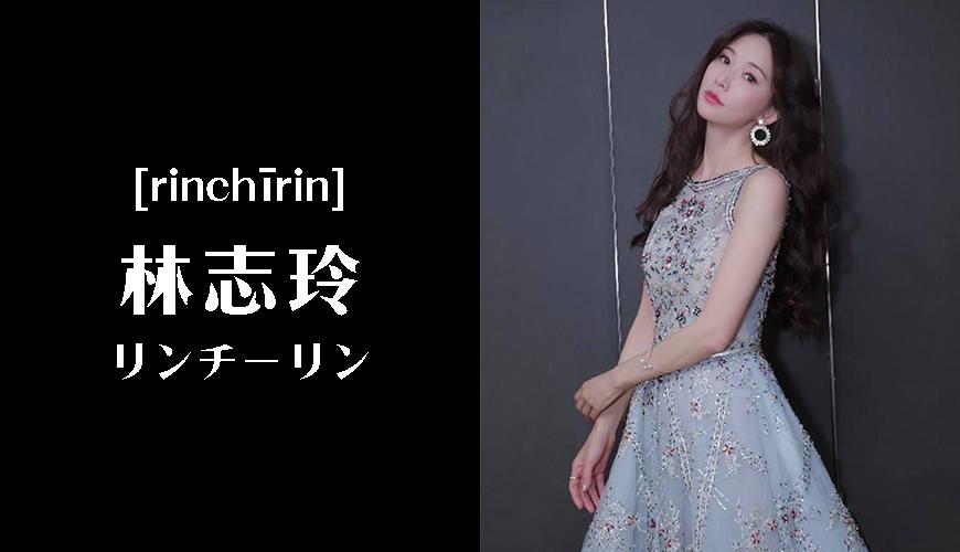 林志玲日文名字「リン・チーリン」示意圖