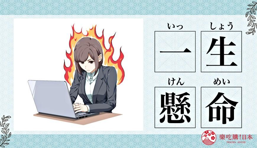 日語四字熟語「一生懸命」意思示意圖
