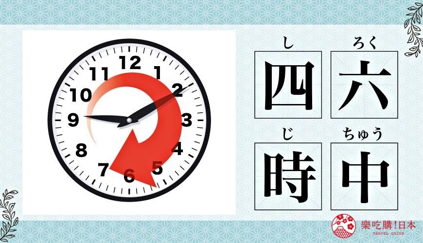 日語四字熟語「四六時中」意思示意圖