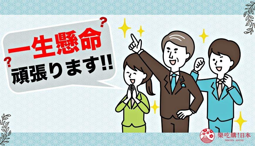 《為什麼日語的努力叫做「一生懸命」?5個日本常見數字成語》文章首圖