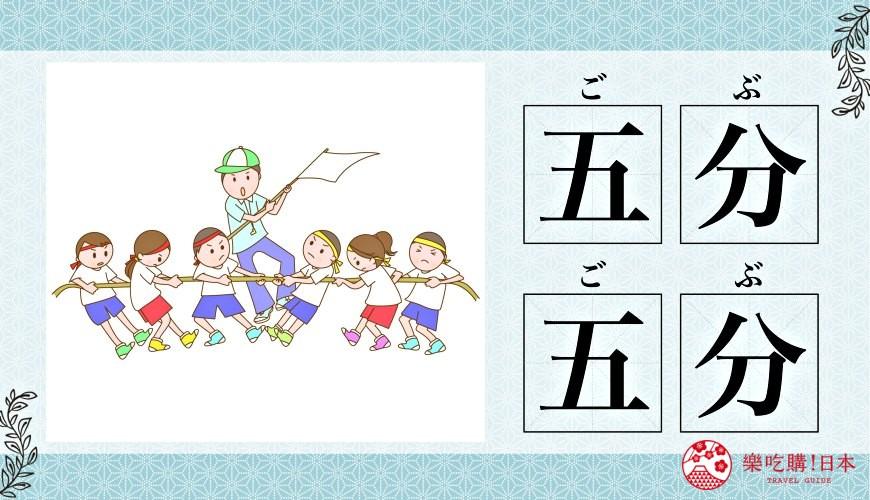 日語四字熟語「五分五分」意思示意圖
