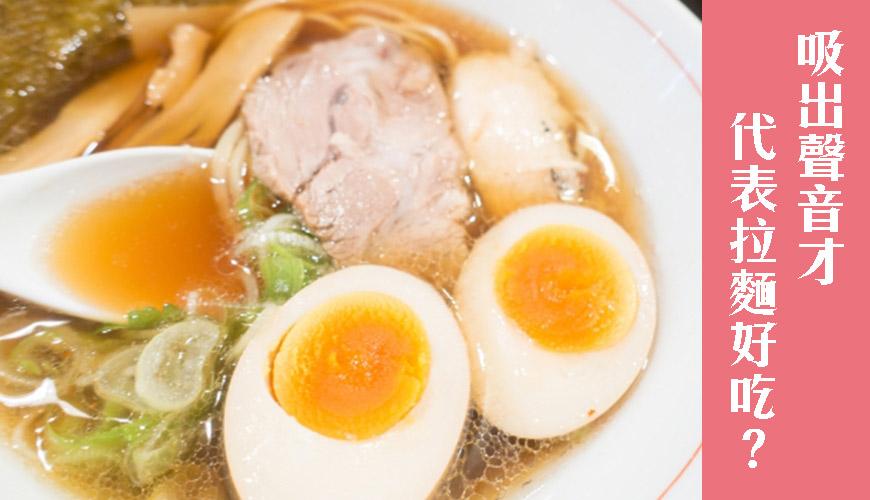 《吃拉麵一定要發出聲音?日本拉麵店注意4件事,讓你吃麵不NG》文章首圖