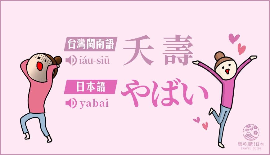 「夭壽」(やばい)的台語與日語發音解釋示意圖
