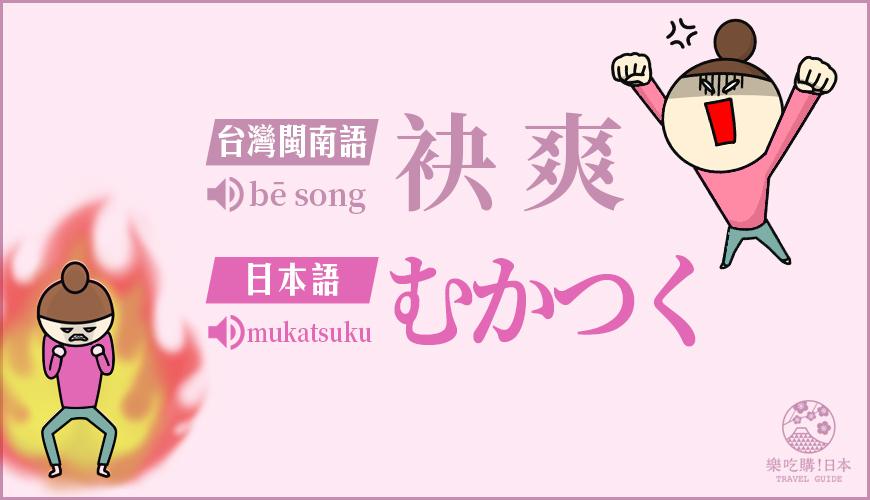 「袂爽」(むかつく)的台語與日語發音解釋示意圖
