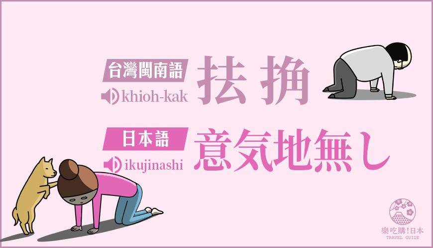 「抾捔」(意気地なし)的台語與日語發音解釋示意圖