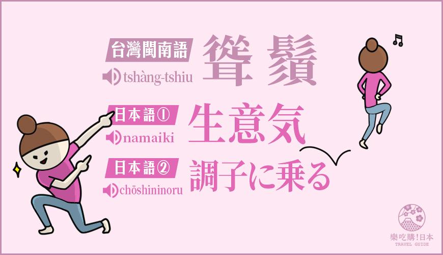 「聳鬚」(生意気)的台語與日語發音解釋示意圖