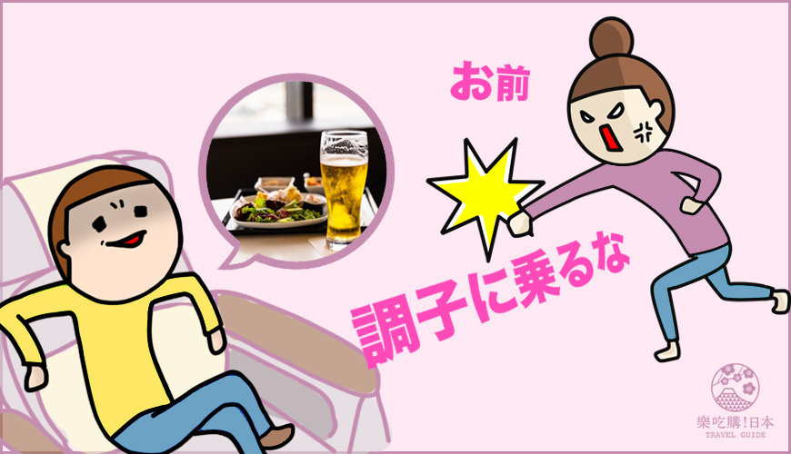 「聳鬚」(お前調子に乗るな)的台語與日語發音解釋示意圖