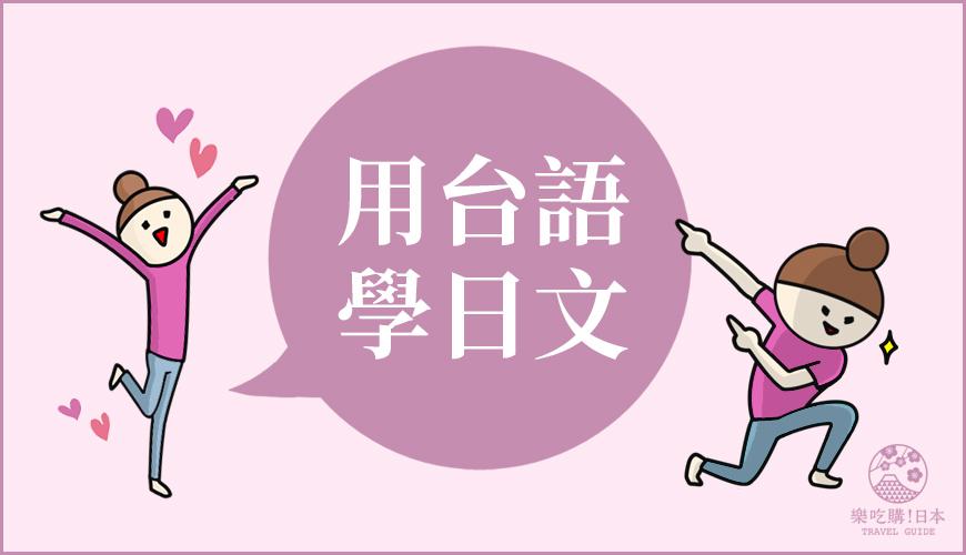 《「夭壽喔」、「中猴」日文怎麼說?用台語竟然也能學日文》文章首圖